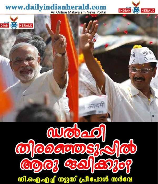 DELHI-PRE POLL dih news