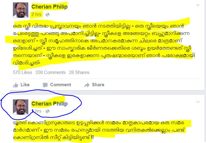 cherian philip fb
