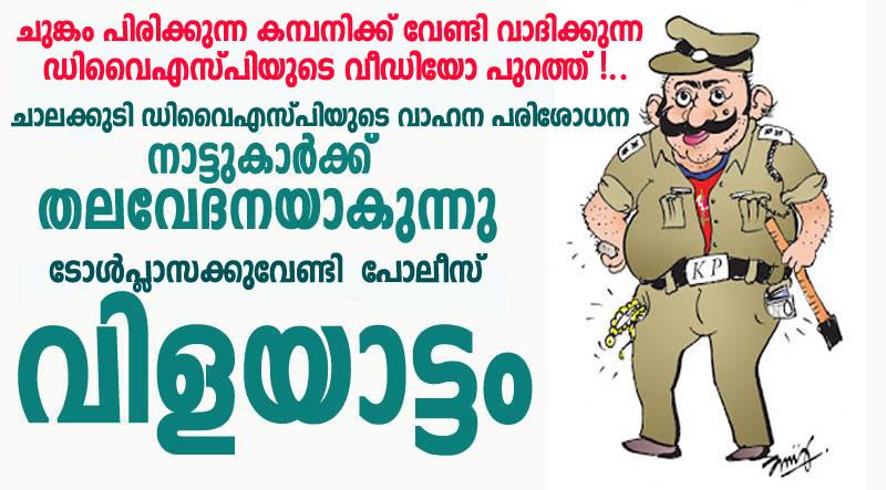 POLICE -chalakkudi -toll