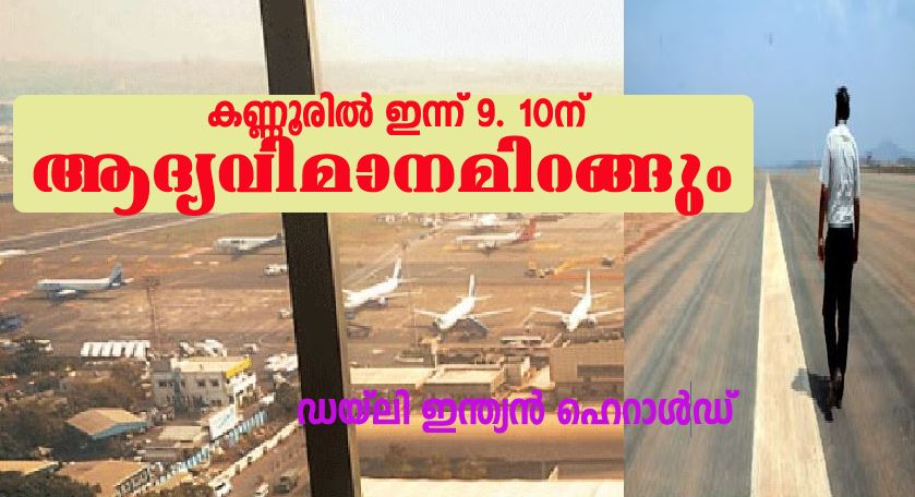 Kannur airport -dih news
