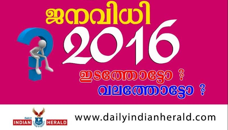 kerala election 2016-janavidhi 2016