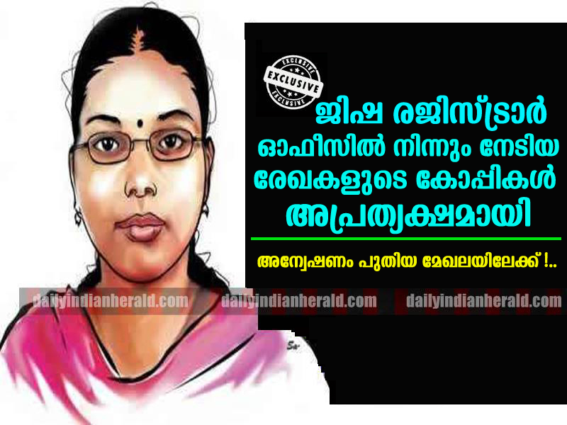 JISHA MURDER registrar office