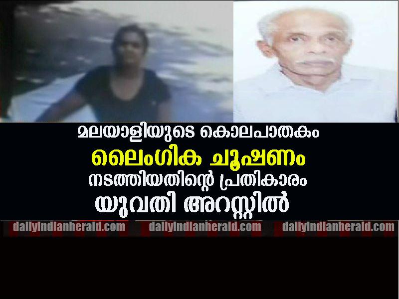Delhi murder Malayali