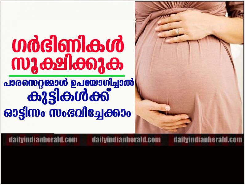 PREGNANAT WOMAN Paracetamol