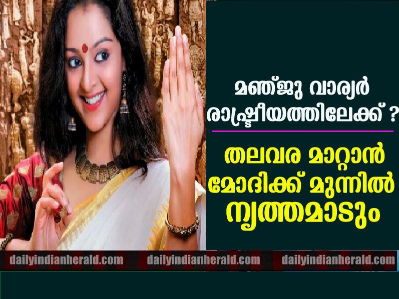 manju-warrier-dance-modi