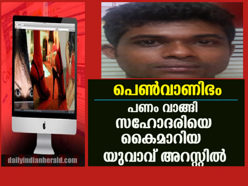 online-sex-kochi-brother-arrested