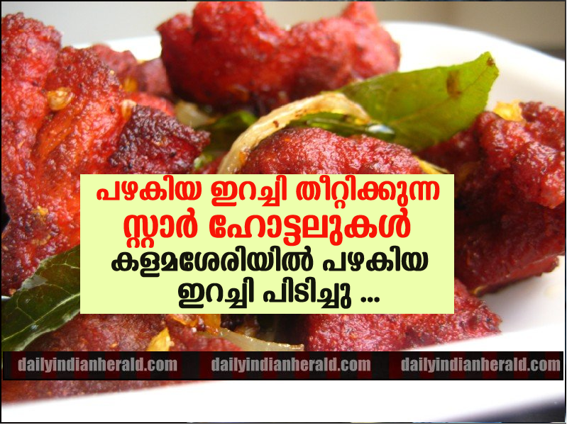 bad-food-hotel-kalamassery